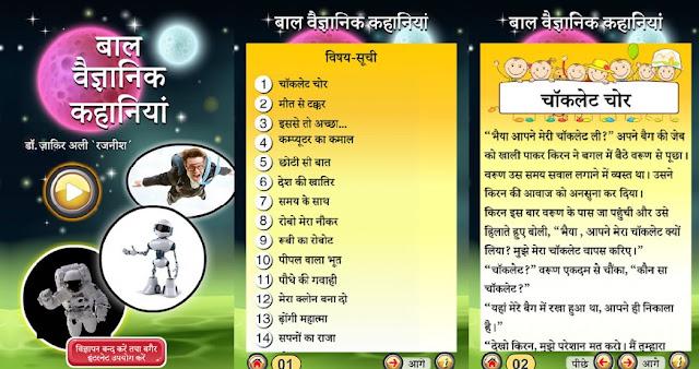 Baal Vigyan Katha App (Children Scienc Fiction in Hindi)
