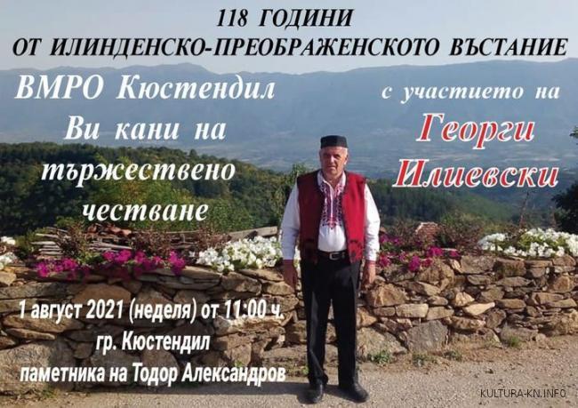 Началото на месец август започва с празничен концерт в Кюстендил