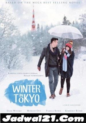 Film WINTER IN TOKYO 2016