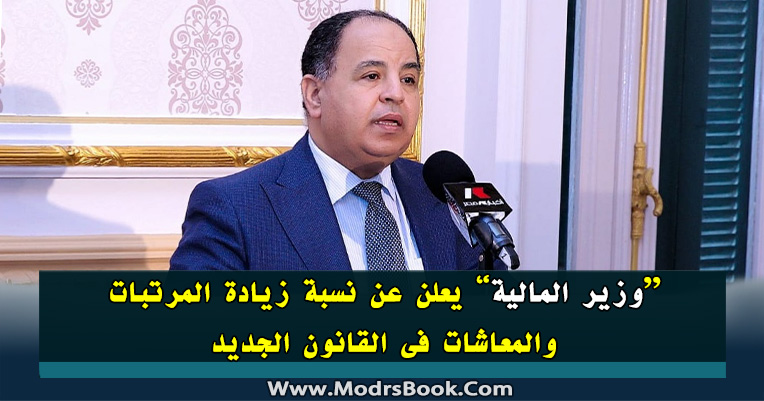 وزير المالية يعلن عن نسبة زيادة المرتبات والمعاشات فى القانون الجديد
