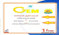Download the Jim Gem book in English for the first year of prep school, second term, 2021 pdf
