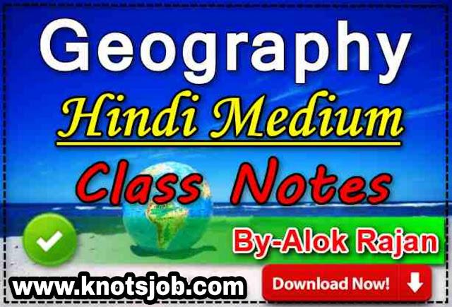 Geography Hindi Medium Class Notes By Alok Rajan-Download PDF
