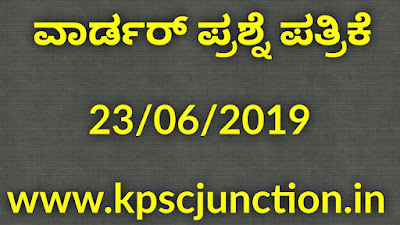 Warder Question Paper 23/06/2019