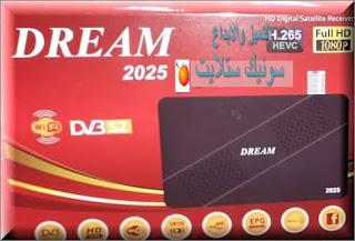 احدث ملف قنوات DREAM 2025 MINI HD