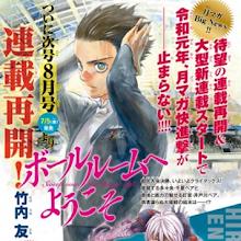 El popular mangaka Hiroki Endo, anuncia el lanzamiento de su nuevo material.
