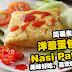 简易煮洋葱蛋包饭 Nasi Goreng Pattaya,美味好吃,喜欢吃学起来!