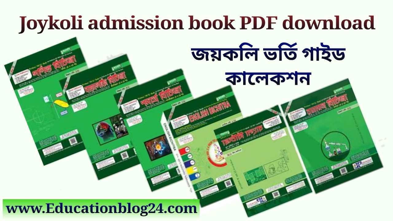 জয়কলি ভর্তি গাইড pdf download | Joykoli admission book PDF| Joykoly medical admission book PDF
