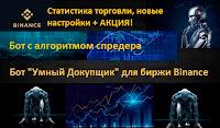 """Binance бот """"Умный Докупщик"""" - статистика торговли, новые настройки + АКЦИЯ!"""
