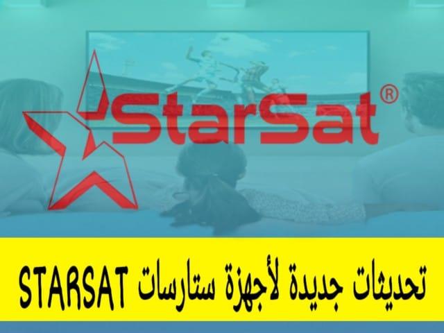 جديد تحديثات اجهزة ستارسات STARSAT يوم 20201117