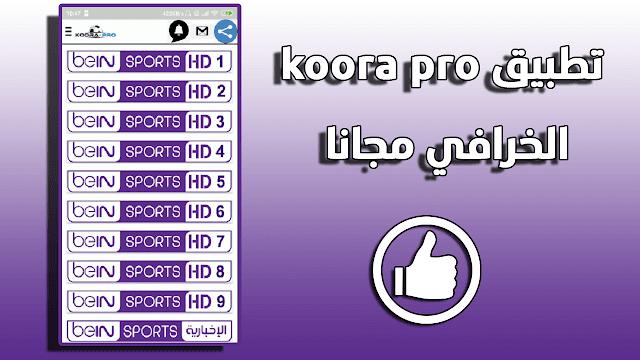 تطبيق koora pro apk لمشاهدة القنوات العربية المشفرة على الاندرويد