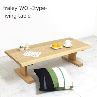 【LT-FRAL-010-I-WO】フレリー WO -Itype- living table