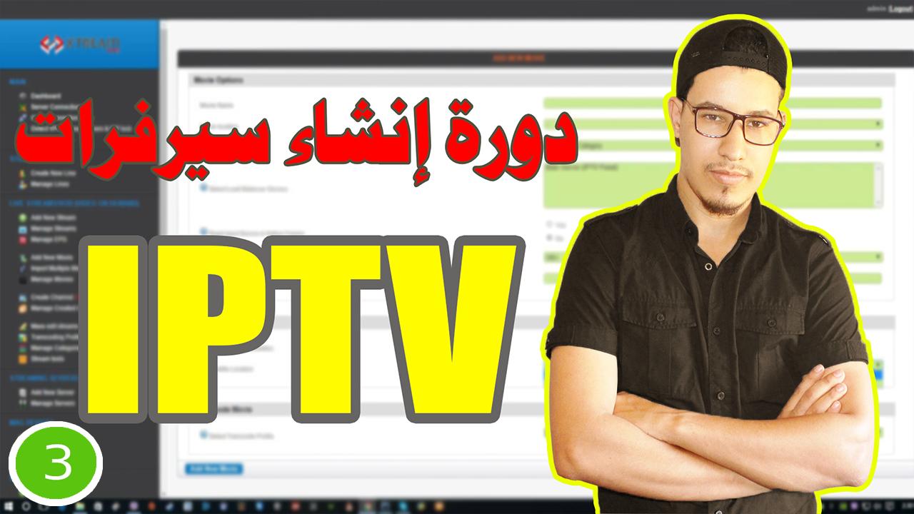 دورة إنشاء سيرفرات IPTV : الدرس الثالث - مصادر القنوات واضافتها على