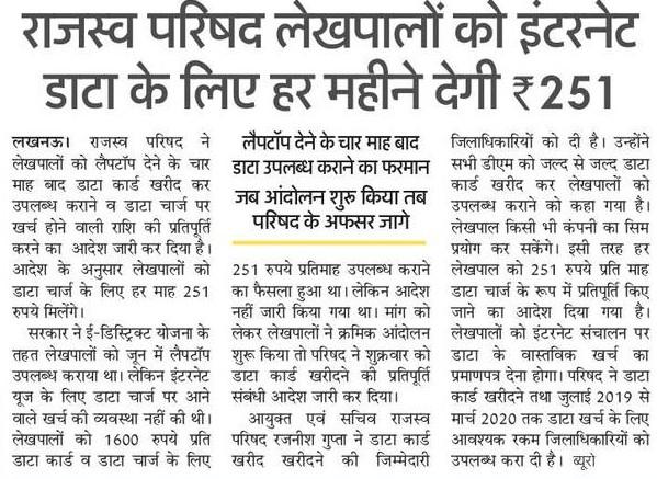 लेखपालों के लिए ₹251 प्रति माह के हिसाब से मिलेगा इंटरनेट डाटा का रुपया