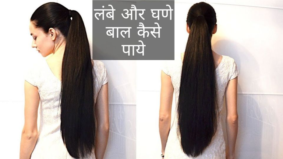 Fast Hair Growth in Hindi