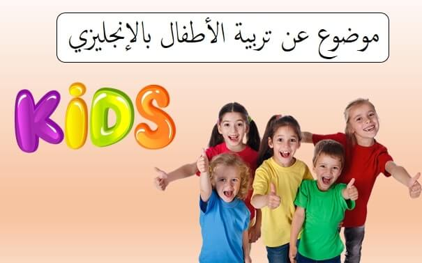 موضوع عن تربية الاطفال بالانجليزي