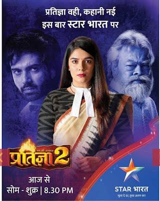 Mann Ki Awaaz Pratigya 2 Serial Cast, Wiki, Release Date, Trailer, Video and All Episodes