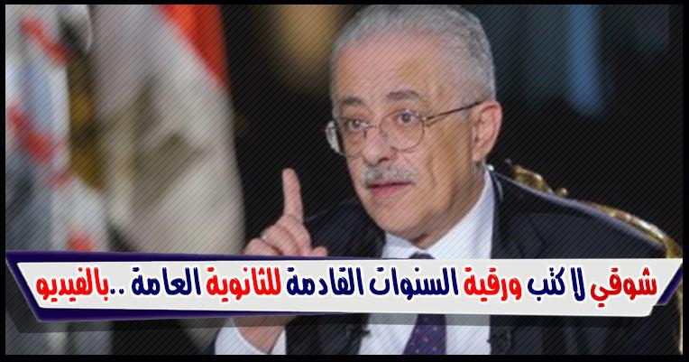 شوقي لا كتب ورقية السنوات القادمة للثانوية العامة ..بالفيديو