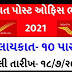 Postal Department Various Division Recruitment For Direct Agent Posts: 2021