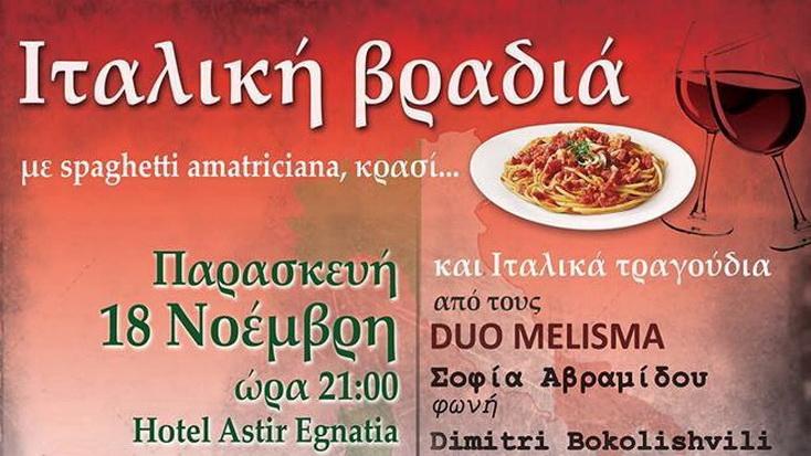 Ιταλική βραδιά στην Αλεξανδρούπολη