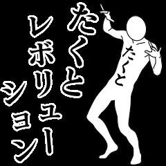 TAKUTO REVOLUTION