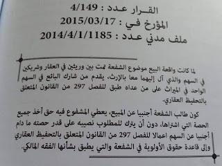 قرار محكمة النقض في الشفعة