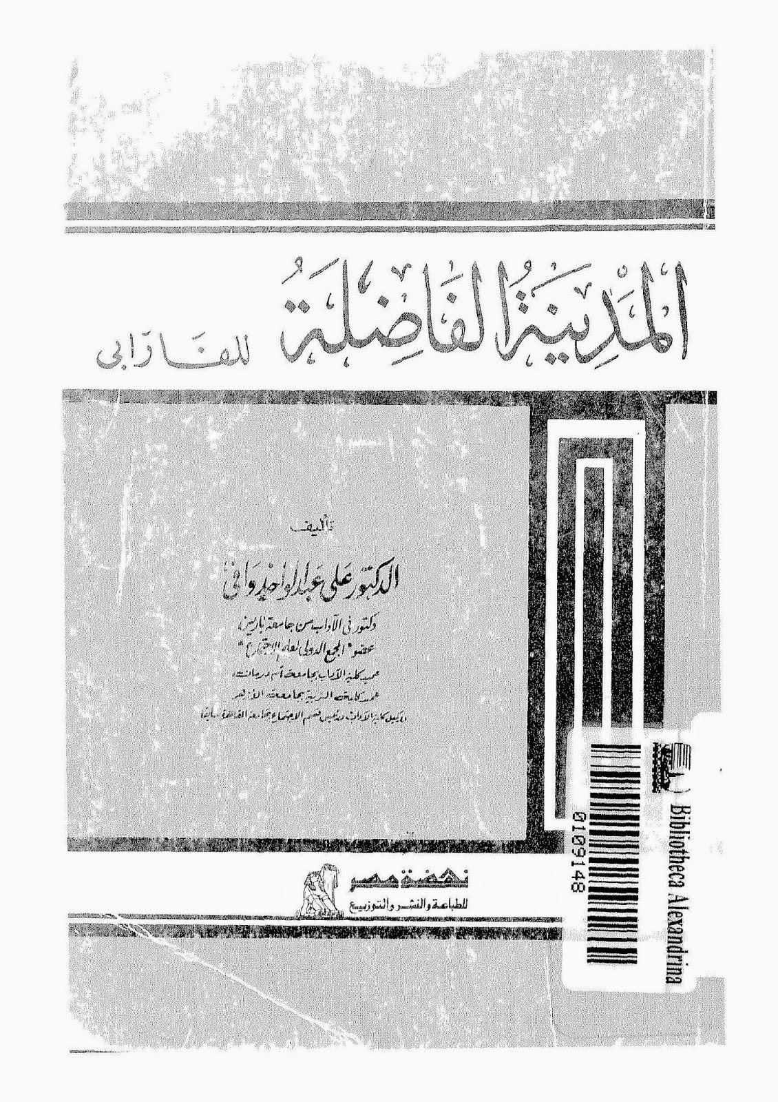 المدينة الفاضلة للفارابي للدكتور علي عبد الواحد وافي