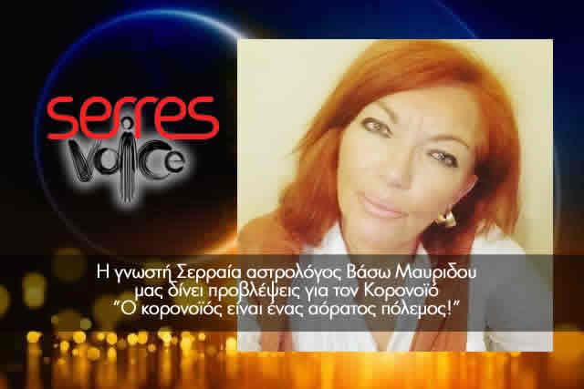 """Η γνωστή Σερραία αστρολόγος Βάσω Μαυριδου μας δίνει προβλέψεις για τον Κορονοϊό: """"Ο κορονοϊός είναι ένας αόρατος πόλεμος!"""""""