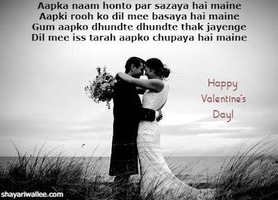 shayari for valentine day in hindi