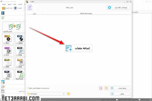 تحميل برنامج تحويل الفيديو الى mp3 للكمبيوتر