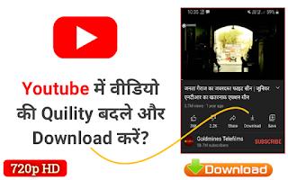 Youtube में वीडियो की Quality बदले और Download कैसे करें?