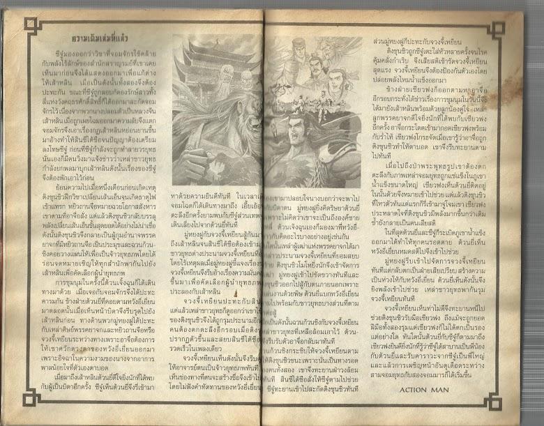 Demi Gods & Semi Devils - หน้า 2