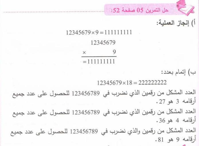 حل تمرين 5 صفحة 52 رياضيات للسنة الأولى متوسط الجيل الثاني