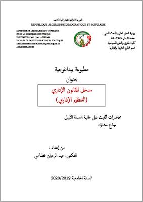 مطبوعة بعنوان مدخل للقانون الإداري (التنظيم الإداري) من إعداد د. عبد الرحمان فطناسي PDF