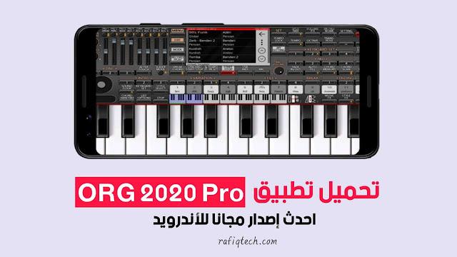 تحميل تطببق ORG 2020 Mod Apk- أحدث إصدار مجانًا لنظام الأندرويد