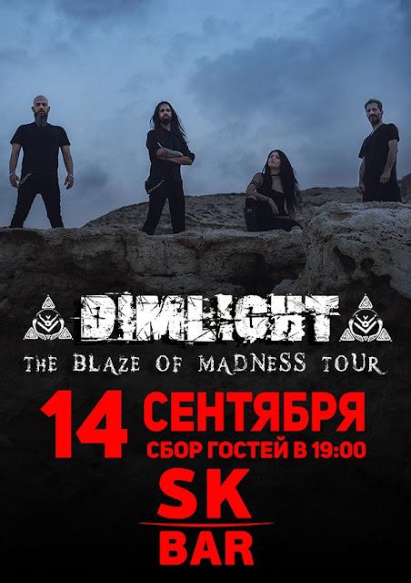 Группа «Dimlight» (symphonic death metal, Греция)