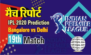Cricfrog Bangalore vs Delhi 19 th Match Who will win Today IPL T20?