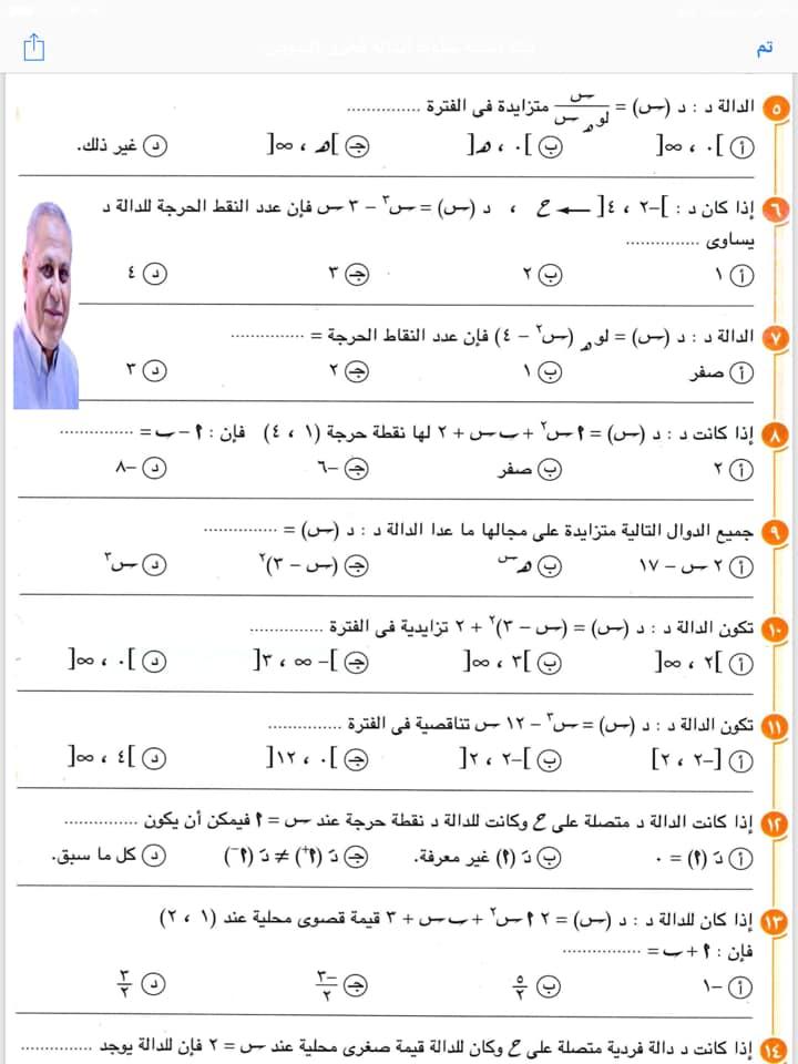 مراجعة التفاضل والتكامل للصف الثالث الثانوى أ/ فخرى البيومى 2