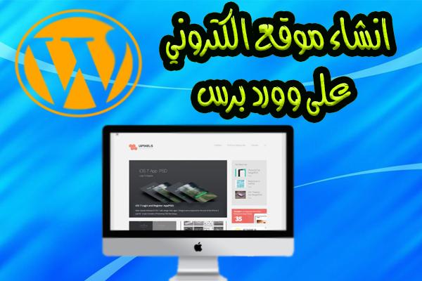 كيفية انشاء وتصميم موقع الكتروني مجاني على وورد برس