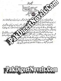 Shehr-E-Tamana Episode 15 By Naeema Naz
