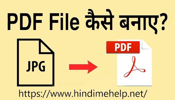 PDF फाइल Kaise Banaye मोबाइल से | Pdf Kaise Banaye Apne Mobile Se?
