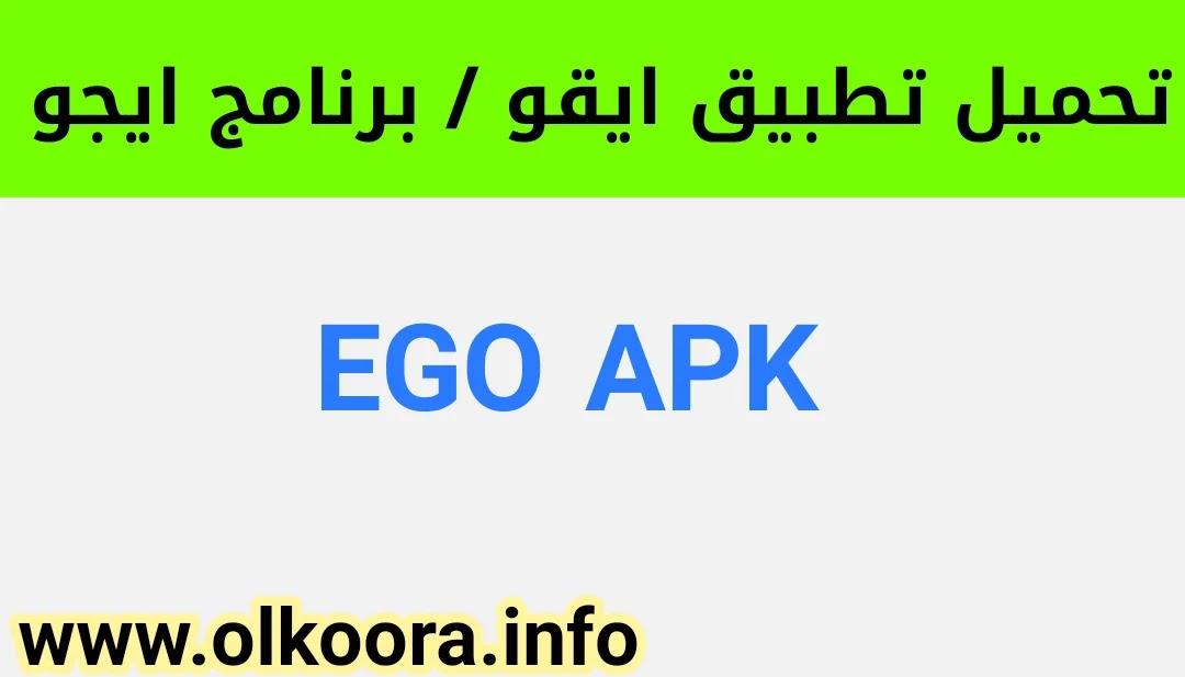 تحميل تطبيق ايقو / تنزيل برنامج ايجو Ego آخر تحديث 2021