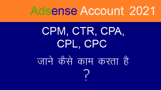 What Is CPL, CPC, CTR, CPM, CPA,  In Hindi