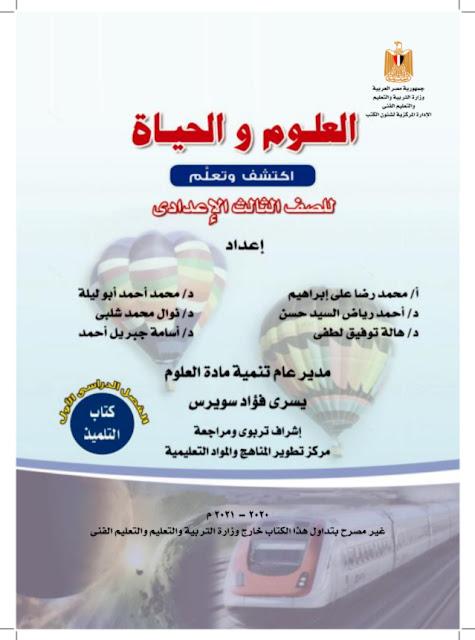 تحميل كتاب العلوم للصف الثالث الاعدادى ترم أول - طبعة 2021/2020