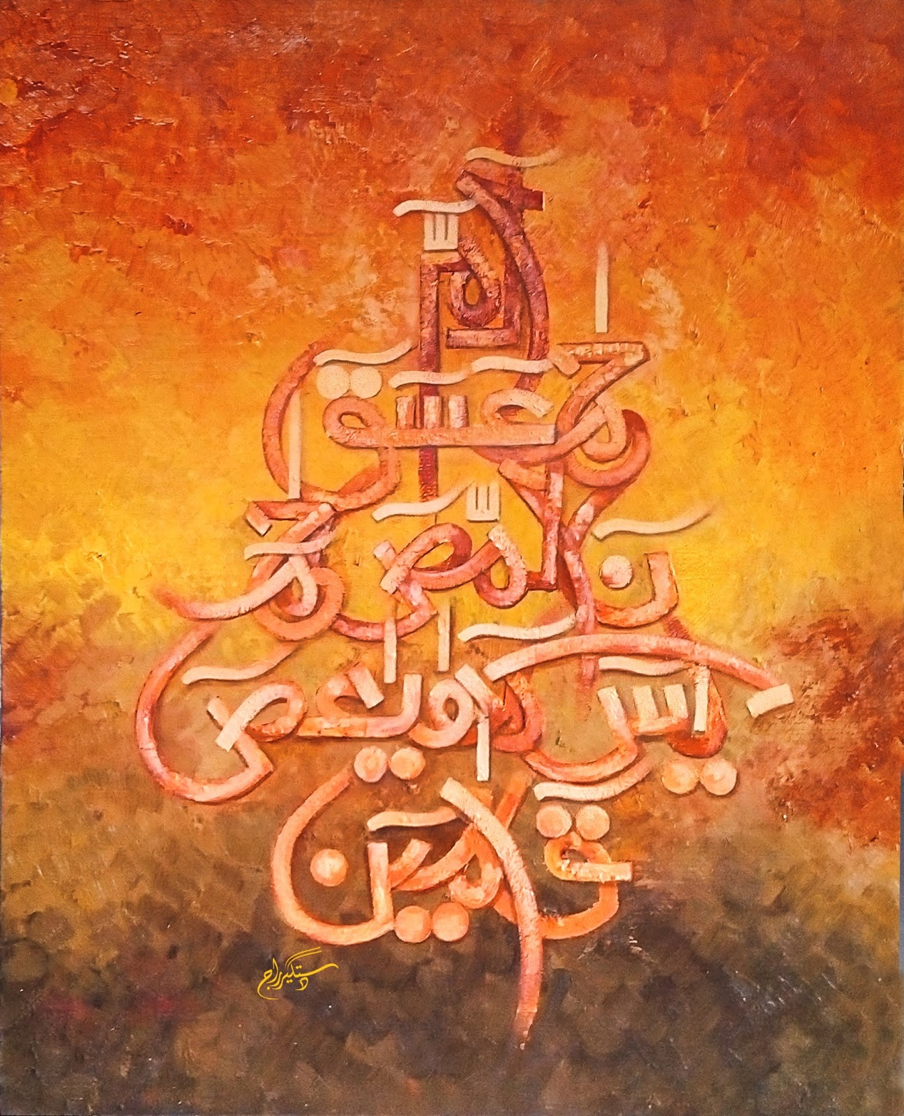 Islamic Painting Calligraphy Art Oil Paintings Painting 113