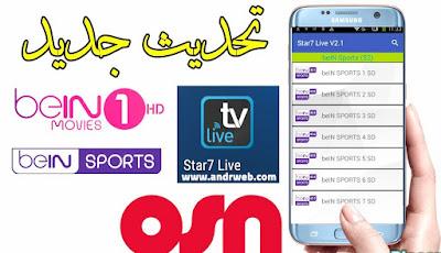 تحميل تطبيق Star7-live TV لمشاهدة القنوات الرياضية العالمية والعربية بدون تقطيع
