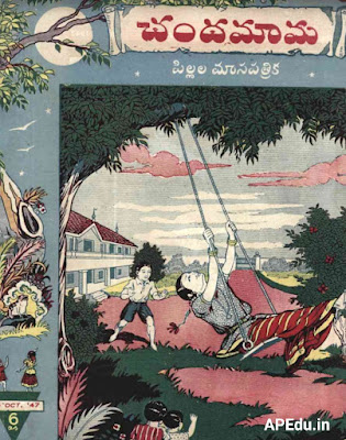 All CHANDAMAMA editions from 1947 to 2012 can be downloaded through the link below.