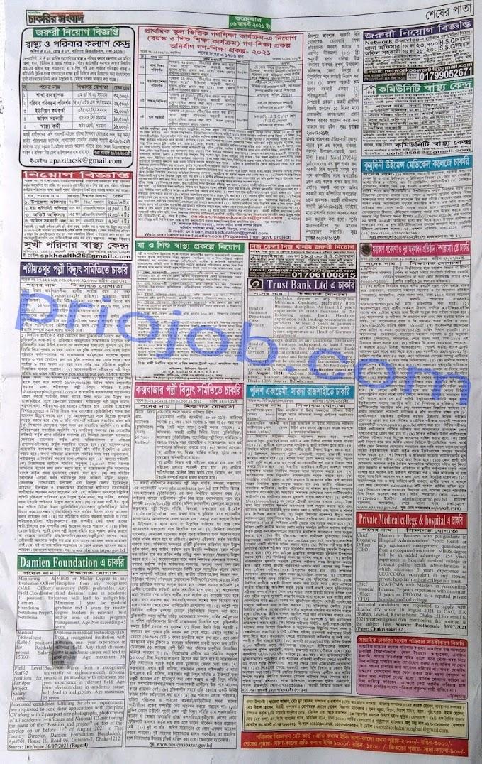 Saptahik Chakrir Sangbad (06 August 2021) PDF