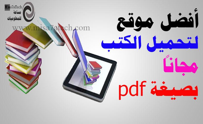موقع تحميل الكتب مجانا pdf