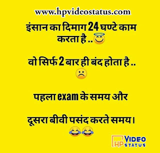 Funny Jokes In Hindi | Messages