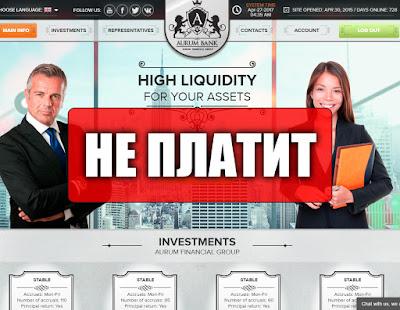 Скриншоты выплат с хайпа aurum-bank.com